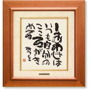 相田みつを・しあわせはいつも(作品・詩)|art1