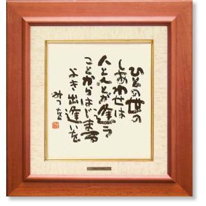 相田みつを・ひとの世の(作品・詩)|art1