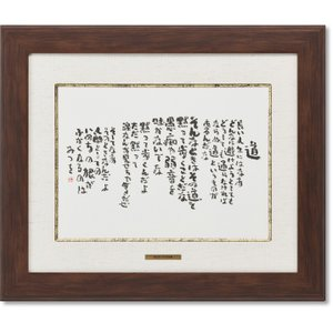 相田みつを・道(作品・詩)|art1