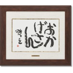 相田みつを・おかげさん(作品・詩)お祝い ギフト 相田みつを美術館公認額 art1