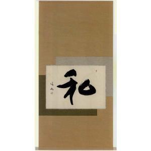 久保田信水・和(掛軸)|art1