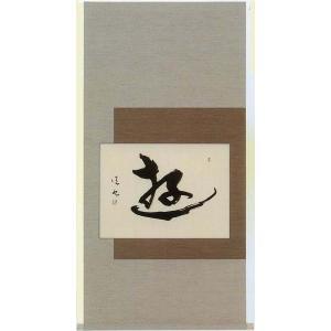 久保田信水・遊(掛軸)|art1