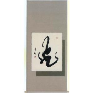 久保田信水・飛(掛軸)|art1