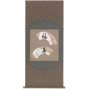 河合映秀・福寿(自筆)(掛軸)(現代和風)|art1