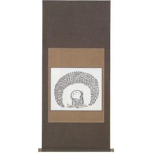 河合映秀・祈り(般若心経)(自筆)(掛軸)(現代和風)|art1