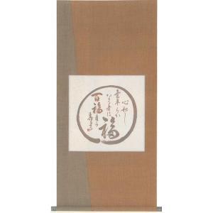 河合映秀・百福(自筆)(掛軸)(現代和風)|art1