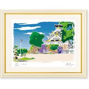 絵画 版画 ふじもと秀志 大阪城 風景画 インテリア|art1