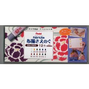 ぺんてる布描きえのぐ日本の伝統色12色セット 布用染色絵具
