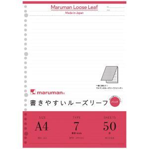 書きやすいルーズリーフパッド A4(30穴) 筆記用紙80g/m2 37行 メモリ入7mm罫 50枚 L1100P 【maruman/マルマン】[DM便(1)]|artandpaperm