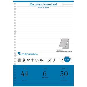 書きやすいルーズリーフパッド A4(30穴) 筆記用紙80g/m2 43行 メモリ入6mm罫 50枚 L1101P 【maruman/マルマン】[DM便(1)]|artandpaperm