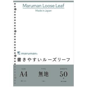 『書きやすいルーズリーフ』 A4(30穴) 筆記用紙80g/m2 無地 50枚 L1106 【maruman/マルマン】[DM便(1)] artandpaperm