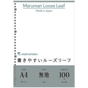『書きやすいルーズリーフ』 A4(30穴) 筆記用紙80g/m2 無地 100枚 L1106H 【maruman/マルマン】[DM便(2)] artandpaperm