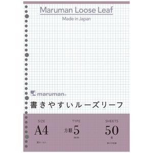 『書きやすいルーズリーフ』 A4(30穴) 筆記用紙80g/m2 5mm方眼罫 50枚 L1107 【maruman/マルマン】[DM便(1)] artandpaperm