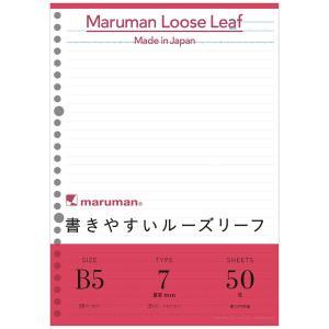 『書きやすいルーズリーフ』B5(26穴) 31行 筆記用紙80g/m2 メモリ入り7mm罫 50枚 L1200 【maruman/マルマン】[DM便(1)] artandpaperm