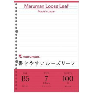 『書きやすいルーズリーフ』B5(26穴) 31行 筆記用紙80g/m2 メモリ入り7mm罫 100枚 L1200H 【maruman/マルマン】[DM便(2)] artandpaperm