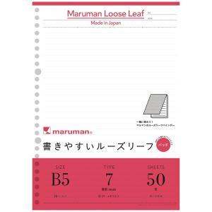 書きやすいルーズリーフパッド B5(26穴) 筆記用紙80g/m2 31行 メモリ入7mm罫 50枚 L1200P 【maruman/マルマン】[DM便(1)]|artandpaperm