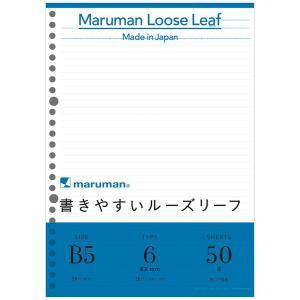 『書きやすいルーズリーフ』B5(26穴) 筆記用紙80g/m2 36行 メモリ入り6mm罫 50枚 L1201 【maruman/マルマン】[DM便(1)] artandpaperm