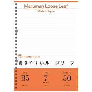 『書きやすいルーズリーフ』B5(26穴) 32行 筆記用紙80g/m2 7mm罫 50枚 L1202 【maruman/マルマン】[DM便(1)] artandpaperm