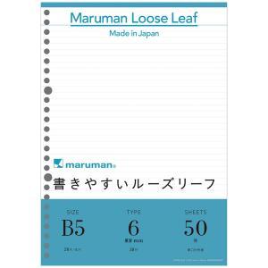 『書きやすいルーズリーフ』B5(26穴) 38行 筆記用紙80g/m2 6mm罫 50枚 L1203 【maruman/マルマン】[DM便(1)] artandpaperm