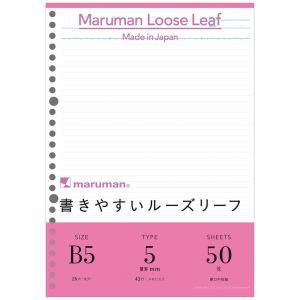 『書きやすいルーズリーフ』B5(26穴) 43行 筆記用紙80g/m2 5mm罫 50枚 L1204 【maruman/マルマン】[DM便(1)] artandpaperm