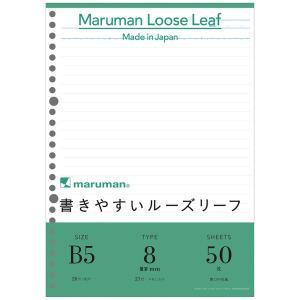 『書きやすいルーズリーフ』 B5(26穴) 27行 筆記用紙80g/m2 8mm罫 50枚 L1205 【maruman/マルマン】[DM便(1)] artandpaperm