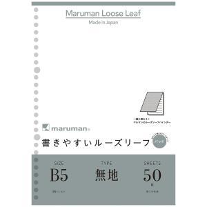 書きやすいルーズリーフパッド B5(26穴) 筆記用紙80g/m2 無地 50枚 L1206P 【maruman/マルマン】[DM便(1)]|artandpaperm