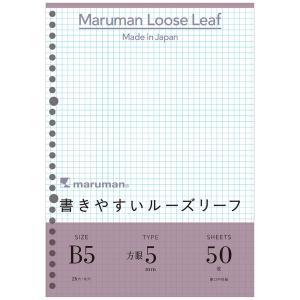 『書きやすいルーズリーフ』 B5(26穴) 筆記用紙80g/m2 5mm方眼罫 50枚 L1207 【maruman/マルマン】[DM便(1)] artandpaperm