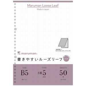 書きやすいルーズリーフパッド B5(26穴) 筆記用紙80g/m2 5mm方眼罫 50枚 L1207P 【maruman/マルマン】[DM便(1)]|artandpaperm