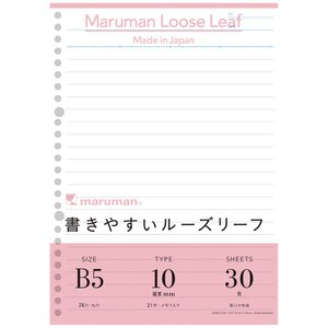 書きやすいルーズリーフ B5(26穴) 筆記用紙80g/m2 メモリ入10mm罫 30枚 L1211 【maruman/マルマン】[DM便(1)] artandpaperm