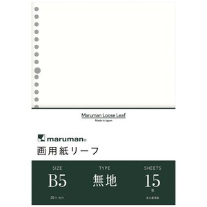 画用紙リーフ 無地 B5(26穴) 並口(中性紙) L1235【maruman/マルマン】[DM便(1)]|artandpaperm