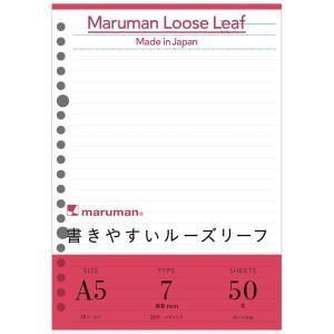 『書きやすいルーズリーフ』 A5(20穴) 筆記用紙80g/m2 25行 メモリ入り7mm罫 50枚 L1300 【maruman/マルマン】[DM便(1)]|artandpaperm