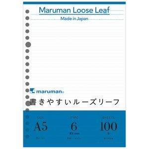 『書きやすいルーズリーフ』 A5(20穴) 筆記用紙80g/m2 29行 メモリ入り6mm罫 100枚 L1301H 【maruman/マルマン】[DM便(2)]|artandpaperm