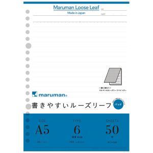 書きやすいルーズリーフパッド A5 筆記用紙80g/m2 29行 メモリ入6mm罫 50枚L1301P 【maruman/マルマン】[DM便(1)]|artandpaperm