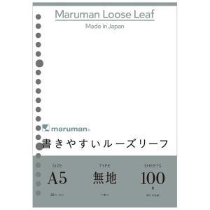 『書きやすいルーズリーフ』A5(20穴) 筆記用紙80g/m2 無地 100枚 L1306H 【maruman/マルマン】[DM便(2)] artandpaperm