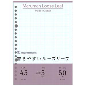 『書きやすいルーズリーフ』 A5(20穴) 筆記用紙80g/m2 5mm方眼罫 50枚 L1307 【maruman/マルマン】[DM便(1)] artandpaperm