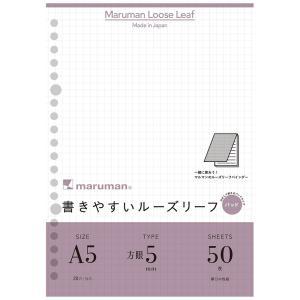 書きやすいルーズリーフパッド A5(20穴) 筆記用紙80g/m2 5mm方眼罫 50枚 L1307P 【maruman/マルマン】[DM便(1)]|artandpaperm