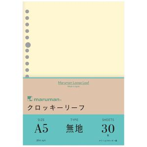 クロッキーリーフ A5(20穴) クリームクロッキー紙(中性紙) L1336【maruman/マルマン】[DM便(1)]|artandpaperm