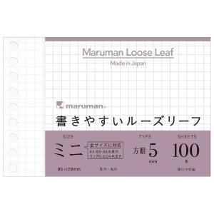ルーズリーフ 書きやすいルーズリーフ ミニ B7変形 9穴 筆記用紙80g/m2 5mm方眼罫 100枚 L1432 マルマン (DM便 ネコポス1点まで)|artandpaperm