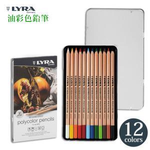 LYRA リラ ポリカラー メタルボックス 12色アソートセット L2001120 (DM便不可) 送料無料|artandpaperm