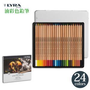 LYRA リラ ポリカラー メタルボックス 24色アソートセット L2001240 (DM便不可) 送料無料|artandpaperm