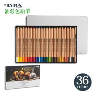 LYRA リラ ポリカラー メタルボックス 36色アソートセット L2001360 (DM便不可) 送料無料|artandpaperm