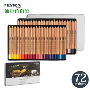 LYRA リラ ポリカラー メタルボックス 72色アソートセット L2001720 (DM便不可) 送料無料|artandpaperm