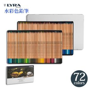 LYRA リラ アクアレル メタルボックス 72色アソートセット L2011720 (DM便不可) 送料無料|artandpaperm