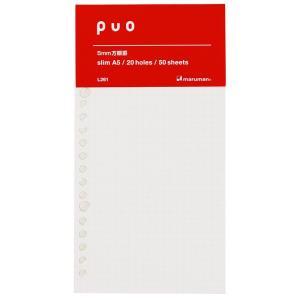 ルーズリーフ puo(ピュオ) スリムA5 5mm方眼罫 50枚入り L261 【maruman/マルマン】[DM便(1)]|artandpaperm