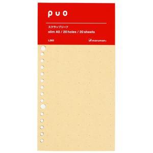 ルーズリーフ puo(ピュオ) スクラップリーフ スリムA5 20枚入り L263 【maruman/マルマン】[DM便(1)]|artandpaperm