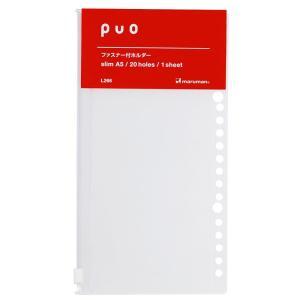 ファスナー付きホルダー puo(ピュオ) スリムA5 1枚入り L266 【maruman/マルマン】[DM便(1)]|artandpaperm