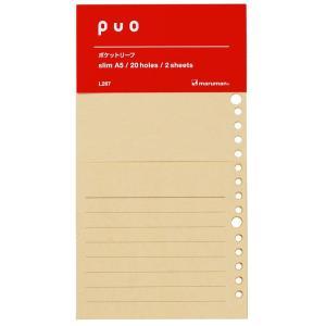 ポケットリーフ puo(ピュオ) スリムA5 2枚入り L267 【maruman/マルマン】[DM便(1)]|artandpaperm