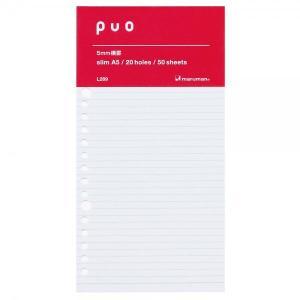 ルーズリーフ puo(ピュオ) スリムA5 5mm横罫 37行 50枚入り L269 【maruman/マルマン】[DM便(1)]|artandpaperm