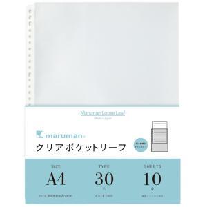 クリアポケットリーフ A4(30穴) 10枚入り【maruman/マルマン】[DM便(1)]|artandpaperm