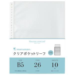 クリアポケットリーフ B5(20穴) 10枚入り【maruman/マルマン】[DM便(1)]|artandpaperm